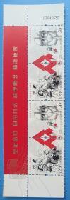特11-2020 《众志成城 抗击疫情》特种邮票双联(带中间红色过桥)
