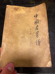 中国名菜谱 第七辑 四川名菜点