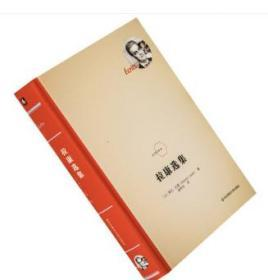 拉康选集 雅克拉康 法国 褚孝泉翻译 法兰西经典 拉康作品代表作 后现代哲学大师 正版书籍包邮