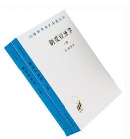 制度经济学 上下全2册 康芒斯 商务印书馆 汉译世界学术名著丛书经济 正版书籍包邮