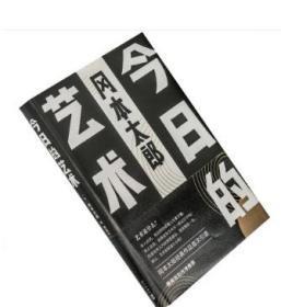 今日的艺术 冈本太郎 日本 曹逸冰翻译 冈本太郎作品 精装 正版书籍包邮