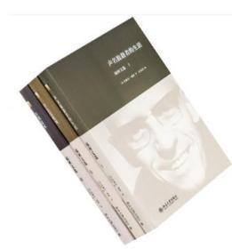 福柯文选123全套3册 米歇尔福柯 自我技术+什么是批判+声名狼藉者的生活 世界哲学理论与流派 汪民安翻译 精装正版书籍包邮