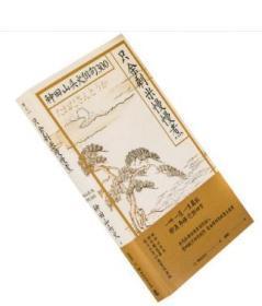 只余剩米慢慢煮 种田山头火俳句300 雅众诗丛日本卷 精装 诗歌 正版书籍包邮