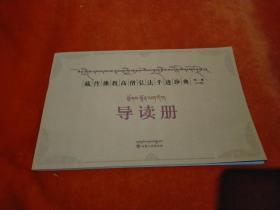 《藏传佛教高僧弘法手迹珍典导读册》第一辑(40册)