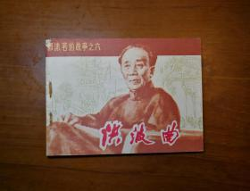 洪波曲(郭沫若的故事之六/内页10品)