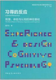 体验设计与认知心理交叉研究丛书 习得的反应 刺激、体验与认知的神经基础 9787112245758 夏天生 中国建筑工业出版社