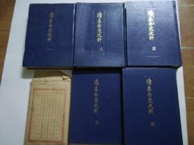 清季外交史料 1-5册 +附图16张