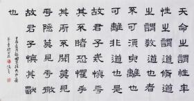 【自写自销】当代艺术家协会副主席王丞手写国学经典《中庸》第一章天命之谓性204
