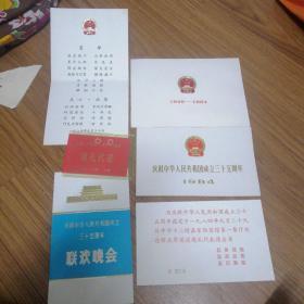 庆祝中华人民共和国成立三十五周年邀请函,联欢晚会门票,座位票,菜单,桌位票,,观礼代表证共六枚