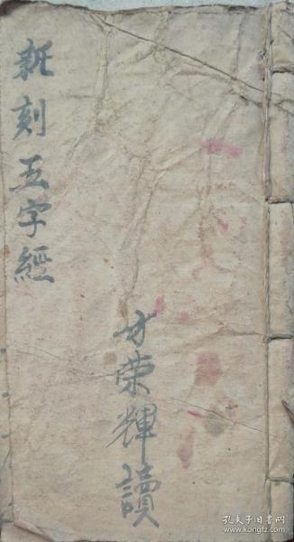 抄本-新刻五字经(15页30面)20.6X12.6X0.6cm