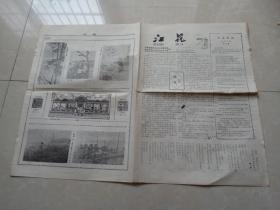 江花 1983年 五四青年节专刊