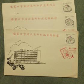 张家口市首次集邮知识竞赛纪念封。