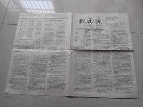 桃花源1983年6月