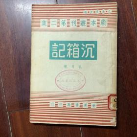 民国毛笔签赠本《剧本从刊第二集.沉箱记.1944年初版 》孔另境签  F4