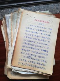 全国集邮联合会第三届理事许率真手稿一批4cm多厚几百页