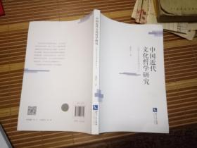 中国近代文化哲学研究—以新文化运动时期为中心  签赠本