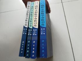 微积分和数学分析引论(第一卷 一、二分册);(第二卷 一、二分册)【4本合售】
