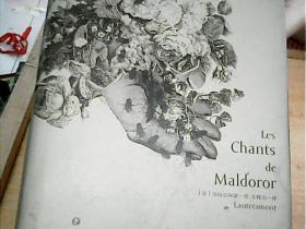 马尔多罗之歌