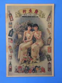 民国原版  美女香烟广告片(28)