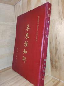 早期原版《未来预知术》精装一册