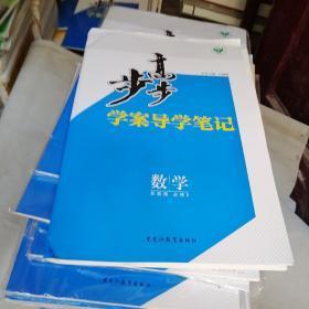 步步高学案导学笔记数学必修5(苏教版)