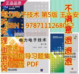 电力电子技术 王兆安 第5版 机械工业出版社 考研2009年版