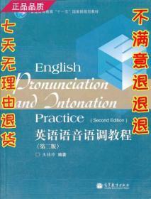 英语语音语调教程 第2版 王桂珍 高等教育出版社