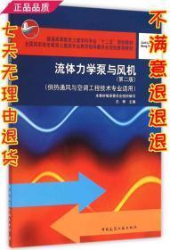 流体力学泵与风机(第二版) 白桦 中国建筑工业出版社