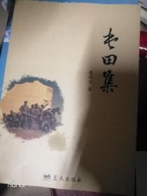 屯田集 (作者蔡功文签赠本)