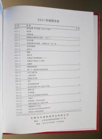 2001邮票年册,28套全(含小型张4、小全张3);无最佳邮票评选纪念张。另配有:特2《申办奥运成功》、特3《加入世贸组织》