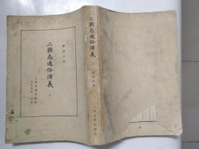 三国志通俗演义 (二)【影印版 】