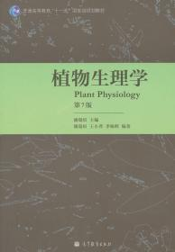 植物生理学 第七版 第7版 潘瑞炽 高等教育出版 97870403400829787040340082 潘瑞炽