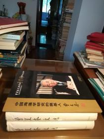 曾呈奎文选(全两册 曾呈奎签名本)(16开硬精装)+曾呈奎先生诞辰100周年纪念册(共3册合售)