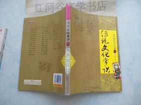 中华传统文化经典系列---传统文化常识