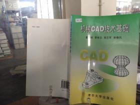 9787302021018  機械CAD技術基礎