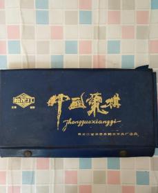 松花江老象棋(象后配34×14)