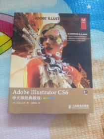 Adobe Illustrator CS6中文版经典教程9787115357182   附光盘