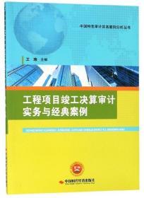 工程项目竣工决算审计实务与经典案例/中国特色审计实务案例分析丛书
