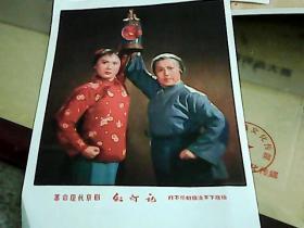 文革宣传画 革命现代京剧红灯记 第五场 痛说革命家史