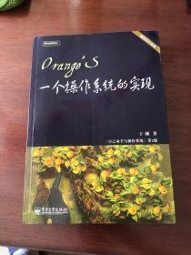 OrangeS:一个操作系统的实现