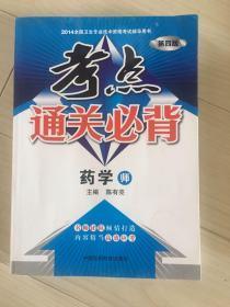2014考点通关必背 药学(师)(第四版)