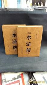 水浒传 上/下全二册 河洛图书