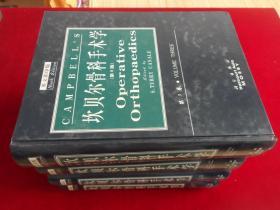 英文影印版.坎贝尔骨科手术学(第9版)(1-4卷全)