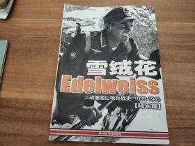 雪绒花:二战德国山地兵战史.1939-1945(陆军篇)