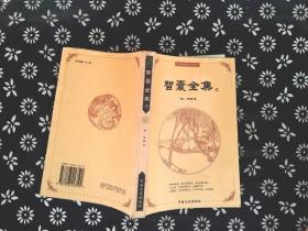 中国古典文化精华:鬼智囊全集 上