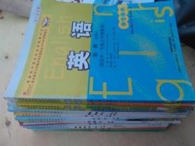 四川省高一课本全套 上下学期教科书 高中一年级教材 共22本