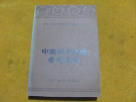 中国经济地理参考资料