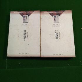 红楼梦(上下)共2册