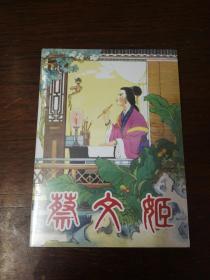 连环画:河北美术出版社 《蔡文姬 》竖版本布面版32开大精装少见