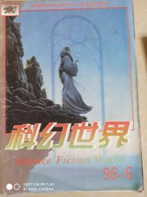 科幻世界1996.6、8、9